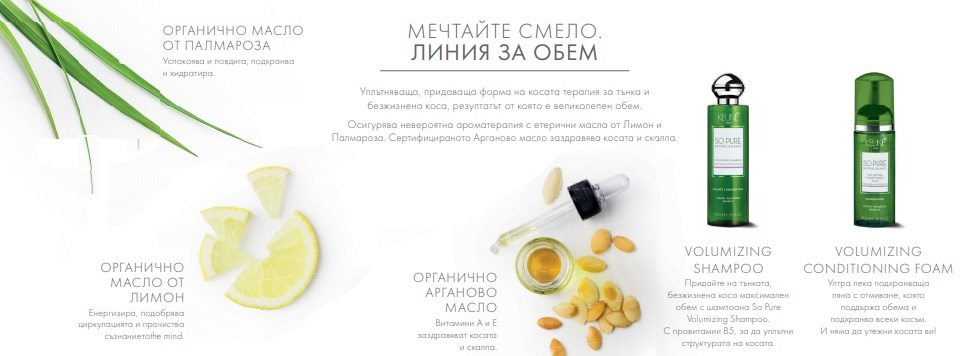 KEUNE So Pure Volumizing - за великолепен обем
